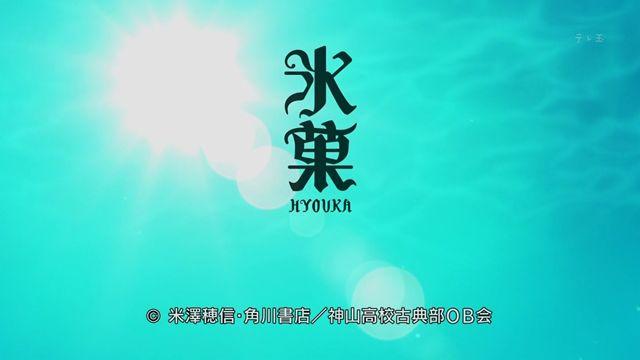 Hyouka13-05.jpg