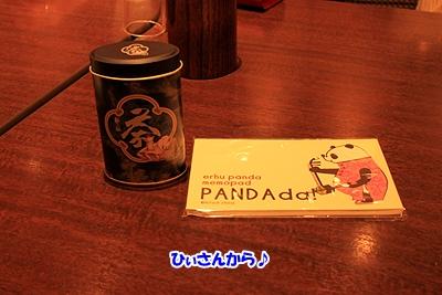 10_20101203202453.jpg