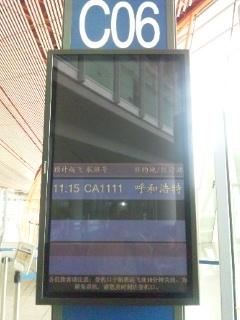 110823 フフホト行き搭乗口