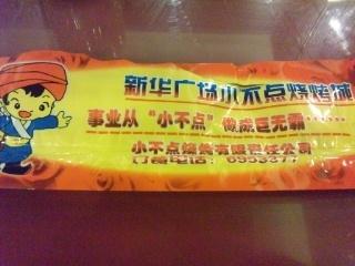 110825 フフホト 串焼屋 箸袋