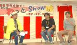 わっとShow魂ステージ企画(2)