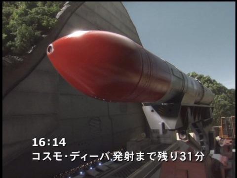 燃料気化爆弾 コスモ・ディーバ