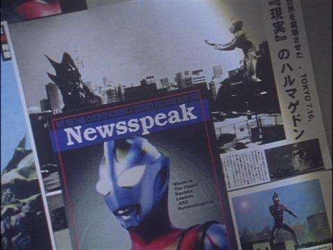 ガイアが表紙を飾ったnewsspeek誌