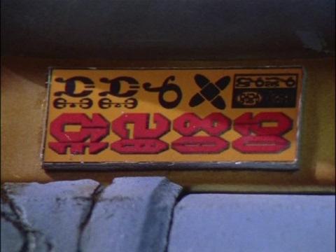 イゴマスの体に貼られていた製造コード