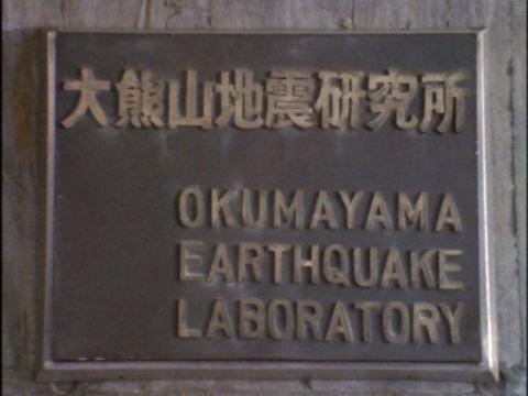 タケシの父が働く大熊山地震研究所
