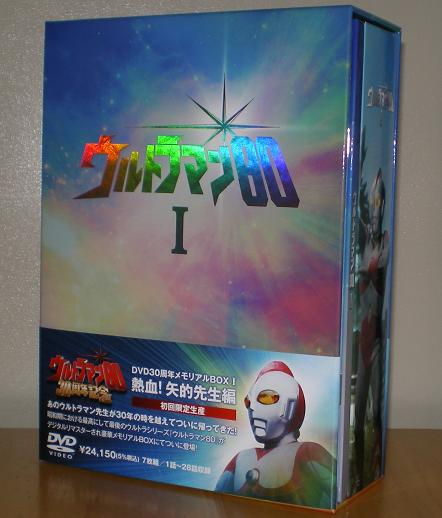 ウルトラマン80 DVD-BOX