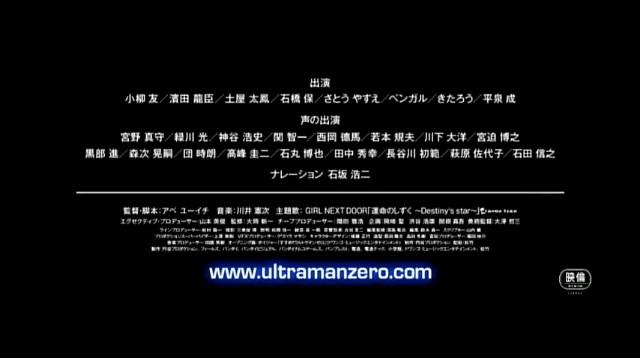 ウルトラマンゼロ 予告編8