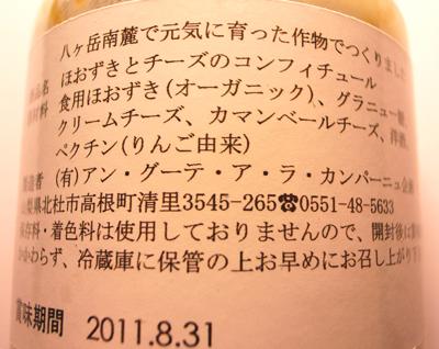 kobuchizawa20101016