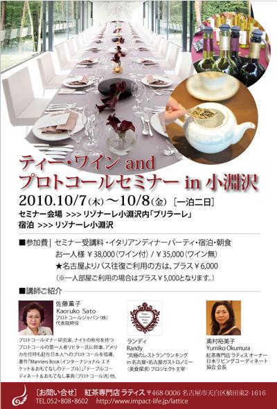 seminar_kobuchizawa_007