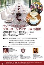 seminar_kobuchizawa_007150