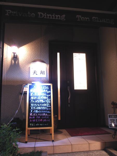 tensho20111015