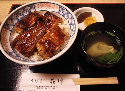 unagiishikawa20107