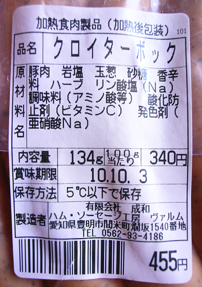 warm201092