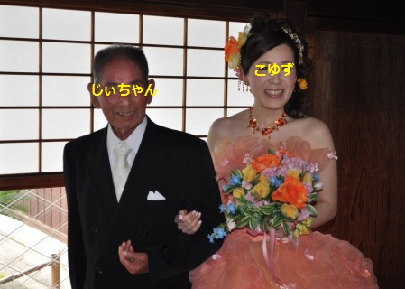 じぃちゃんと入場