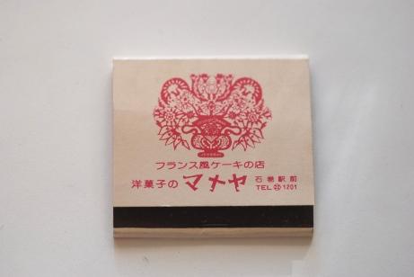 マメヤ(きんこん館) 表