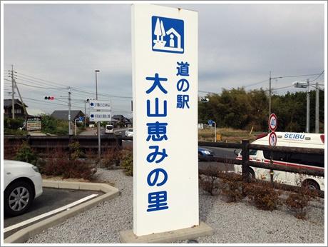 daisenmegumi001_michieki002.jpg