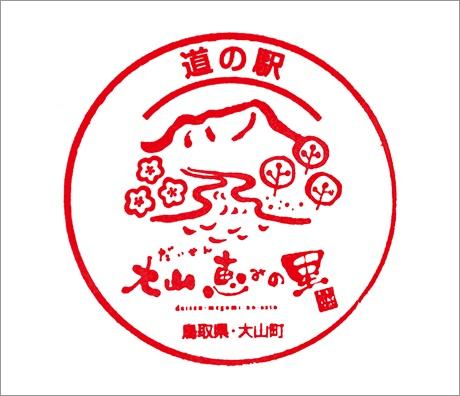 daisenmegumi005_michieki002.jpg