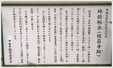 jigokugokuraku03.jpg