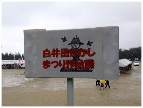 kaminoseki_fair004.jpg