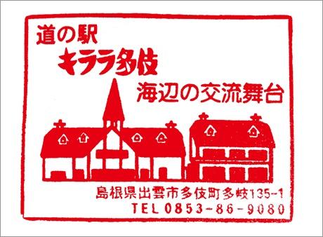 kirara-taki005_michieki004.jpg