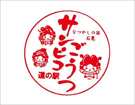 sanpia-goutu005_michieki006.jpg