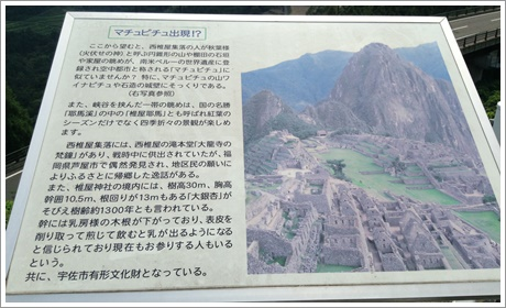 usa_machupichu01.jpg