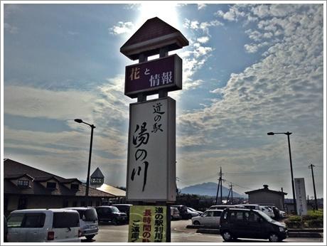 yunokawa001_michieki003.jpg