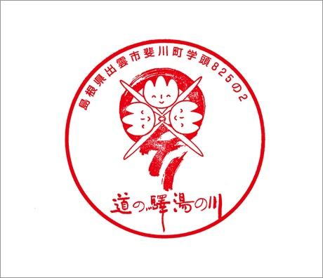 yunokawa004_michieki003.jpg