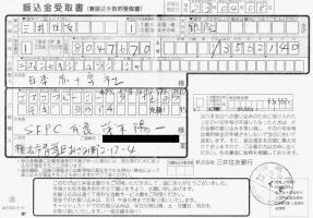 furikomi.jpg