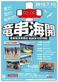 桜浜海開き2012