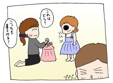 4歳の乙女心1