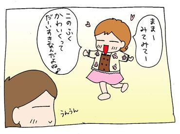4歳の乙女心3