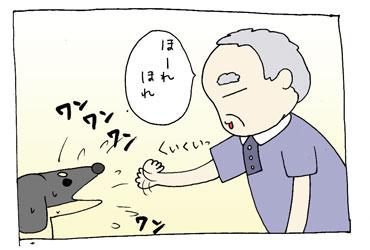 小太郎をおとなしくするまじない