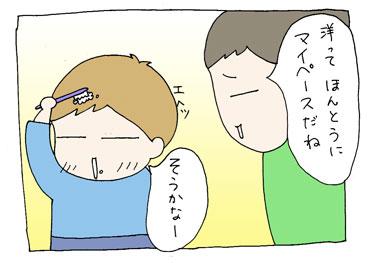 伝家の宝刀1
