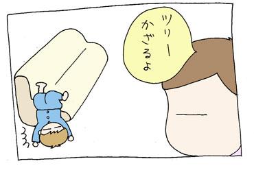 伝家の宝刀2