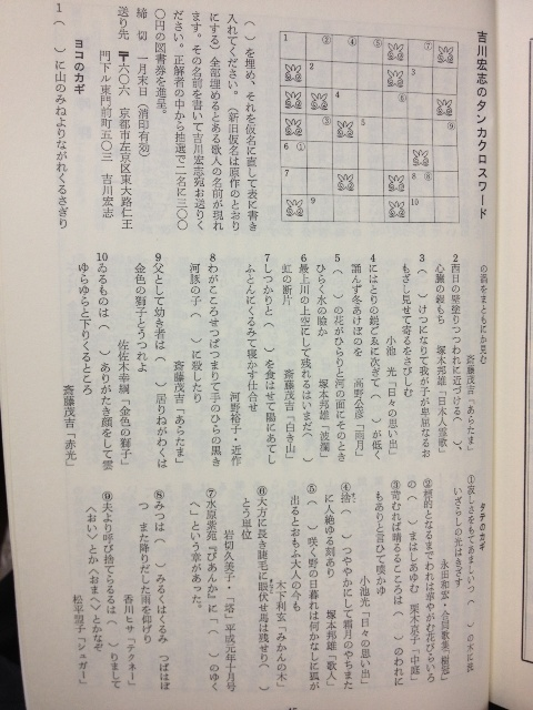 YoshikawaK.jpg