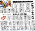 非正規雇用、労組加入で育休へ(中日新聞2011/07/29)