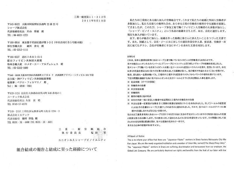 ピノイユニティ結成にあたり、各機関に送った申し入れ書(1)。日本語と英語で、フィリピン人達の現状が書かれている。送り先はシャープ株式会社、厚生労働大臣、フィリピン大使館など。