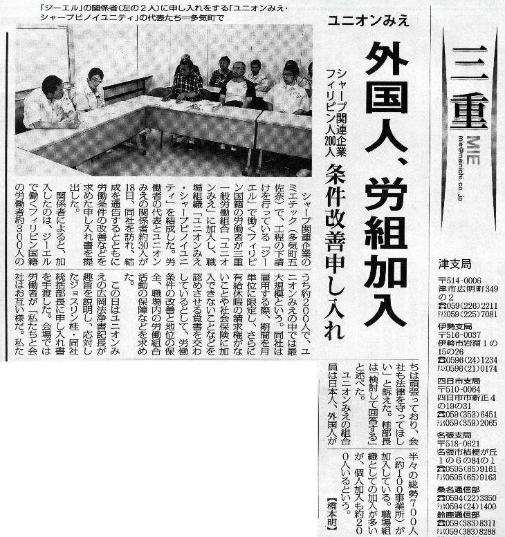 ピノイユニティ結成を報じる三重新聞の記事。