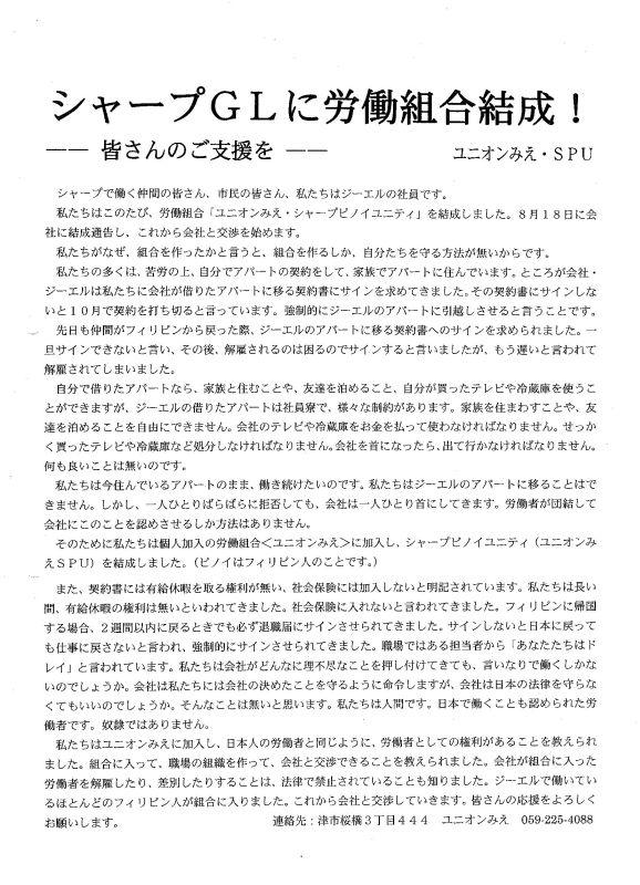 ピノイユニティ結成を知らせるビラ。8/18に出された。「私達は人間です。日本で働くことを認められた労働者です。奴隷ではありません」と書かれている。