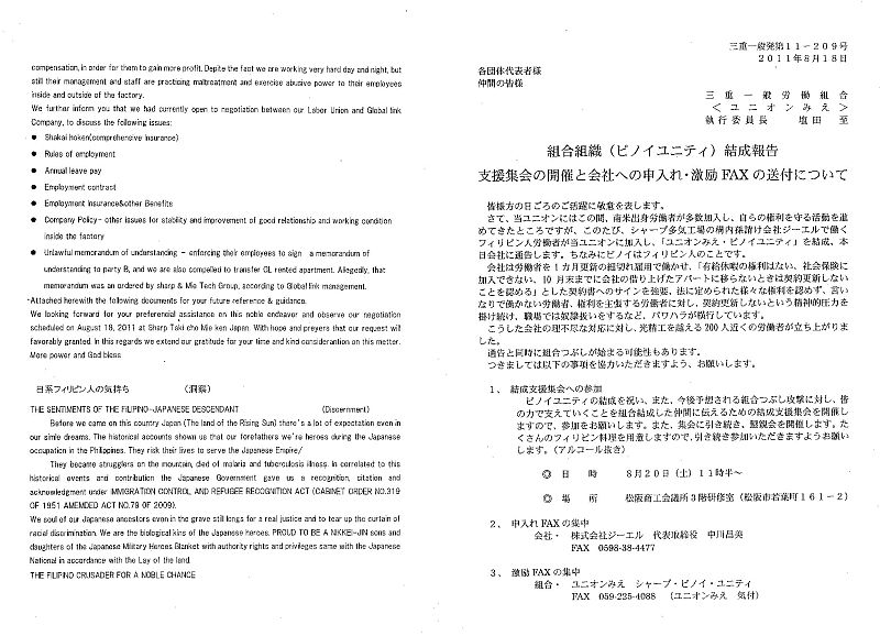 ピノイユニティ結成にあたり、各機関に送った申し入れ書(2)。と結成パーティのお知らせ(左)。送り先はシャープ株式会社、厚生労働大臣、フィリピン大使館など。