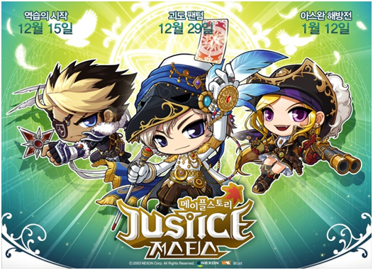 MapleStoryJusticeBg.jpg