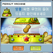 peanutmachine.png