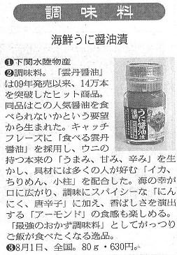 20120808日本食糧新聞海鮮うに醤油漬