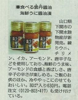 2012.08.12読売新聞 西部版 海鮮うに醤油漬
