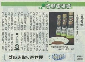 東京新聞2012.08.24グルメ取り寄せ便