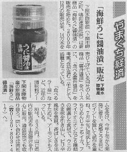山口新聞2012.08.31海鮮うに醤油漬
