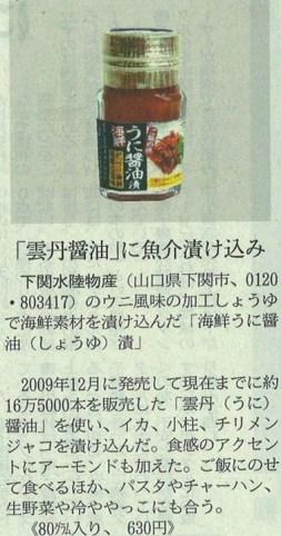 2012年9月9日 日経MJ海鮮うに醤油漬