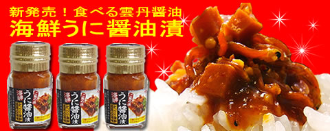 食べる雲丹醤油バナー480_191