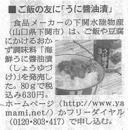 20120911朝日新聞「うに醤油漬」